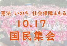 憲法 いのち 社会保障まもる10・17国民集会