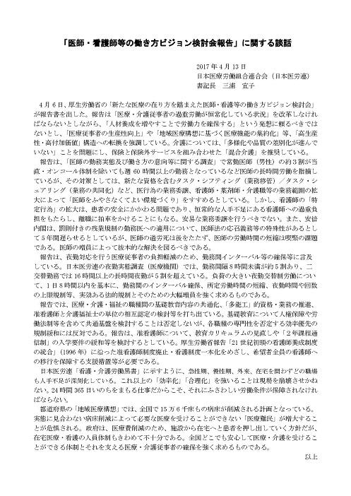 「働き方ビジョン検討会報告」についての談話(医労連)20170413.jpg
