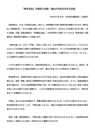 「戦争法」談話【日本医労連】.jpg
