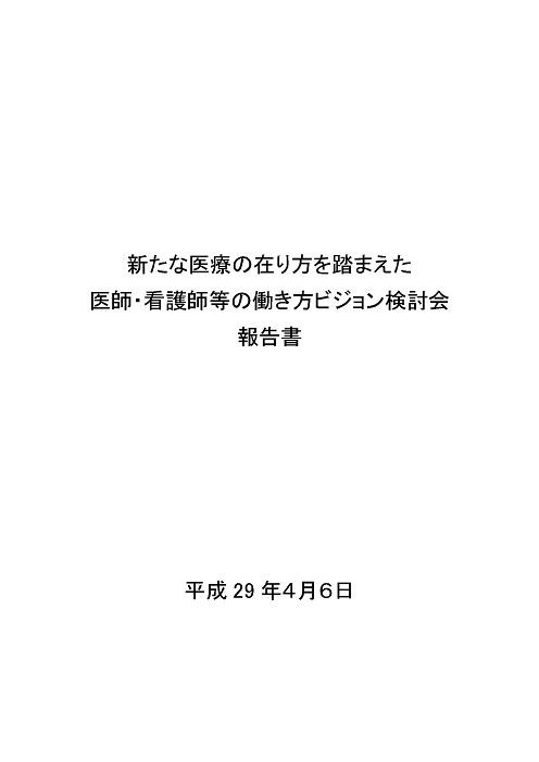 ビジョン検討会報告.jpg