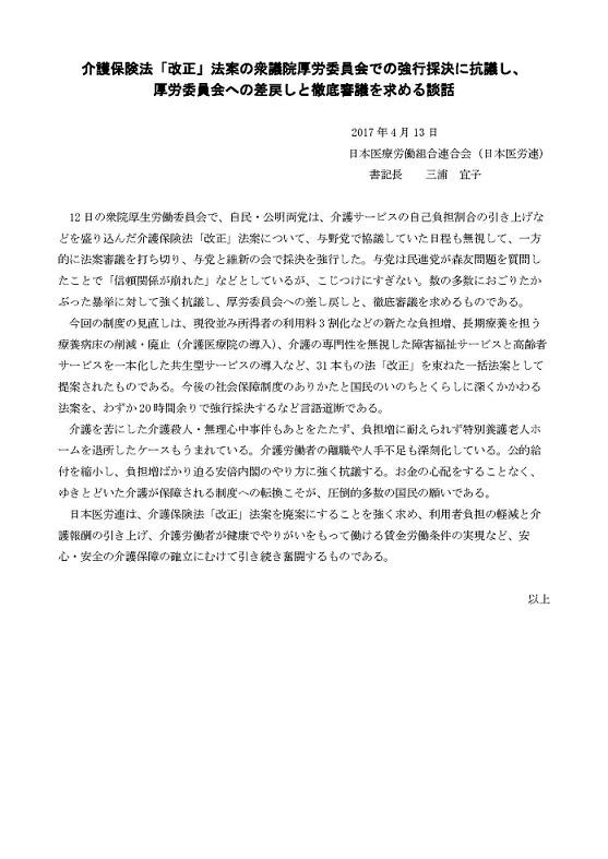 介護保険法「改正」法案の強行採決に抗議する談話.jpg