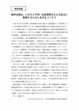 第47回中央委員会特別決議.jpg