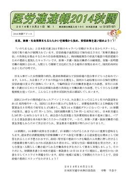 14秋闘速報No1.jpg