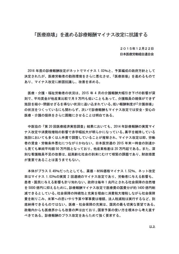 診療報酬抗議声明.png