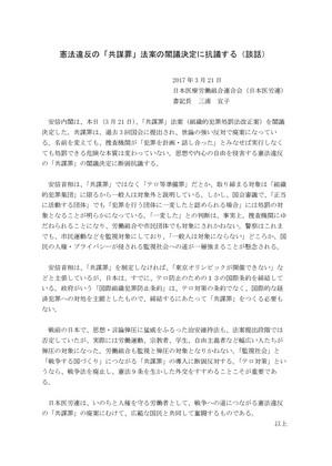 「共謀罪」抗議談話.jpg