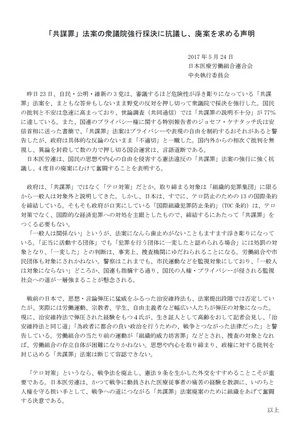 共謀罪衆議院強行に抗議する声明(医労連).jpg