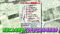 テレビ朝日「お願い!ランキング」で日本医労連女性協の作成したハラスメントポスターが紹介されました