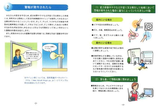 http://irouren.or.jp/news/%E3%81%BE%E3%82%8B%E3%81%A7%E6%88%A6%E5%89%8D.png