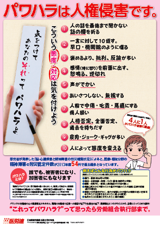 http://irouren.or.jp/news/%E3%83%8F%E3%83%A9%E3%82%B9%E3%83%A1%E3%83%B3%E3%83%88.png