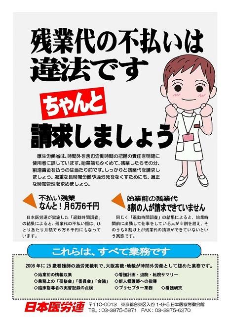 http://irouren.or.jp/news/%E4%B8%8D%E6%89%95%E3%81%84%E6%AE%8B%E6%A5%AD%E4%B8%80%E6%8E%83%E3%83%93%E3%83%A9.jpg