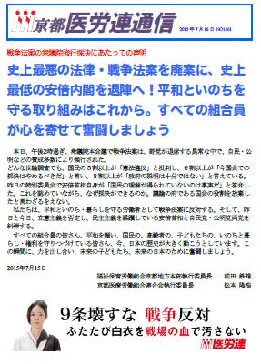 http://irouren.or.jp/news/%E4%BA%AC%E9%83%BD%E5%A3%B0%E6%98%8E.png