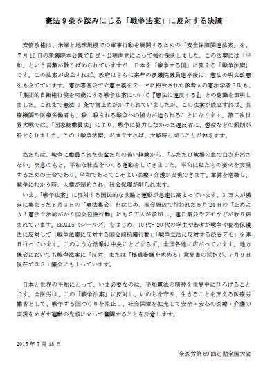 http://irouren.or.jp/news/%E5%85%A8%E5%8C%BB%E5%8A%B4%E6%B1%BA%E8%AD%B0%E6%A1%88.png