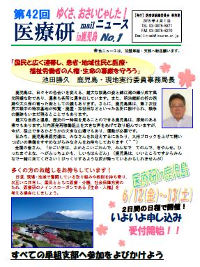 http://irouren.or.jp/news/%E5%8C%BB%E7%99%82%E7%A0%94NO1.png