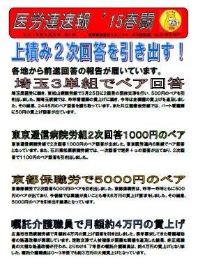 http://irouren.or.jp/news/%E5%9B%9E%E7%AD%94%E9%80%9F%E5%A0%B134.png
