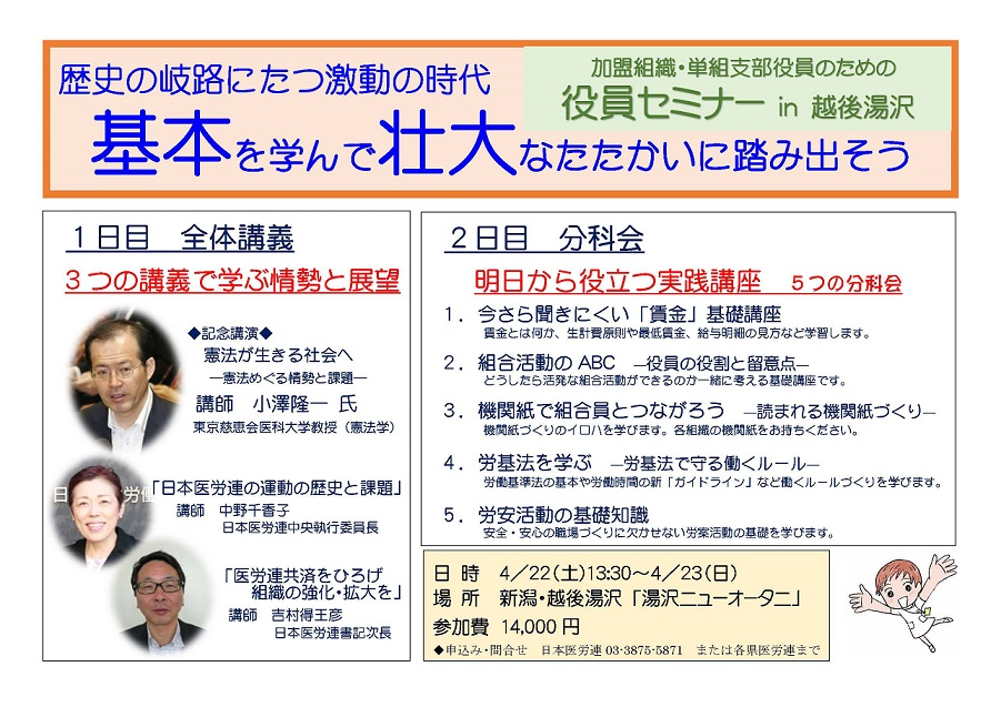 http://irouren.or.jp/news/%E5%BD%B9%E5%93%A1%E3%82%BB%E3%83%9F%E3%83%8A%E3%83%BC%E3%83%81%E3%83%A9%E3%82%B7.jpg