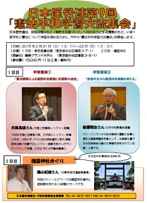 http://irouren.or.jp/news/%E6%86%B2%E6%B3%95%E5%B9%B3%E5%92%8C%E4%BA%A4%E6%B5%81%E9%9B%86%E4%BC%9A.png
