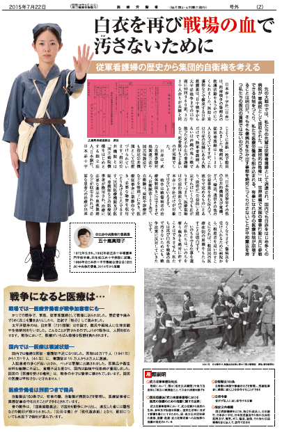 http://irouren.or.jp/news/%E6%88%A6%E4%BA%89%E6%B3%95%E6%A1%88%E3%80%80%E8%A3%8F.png