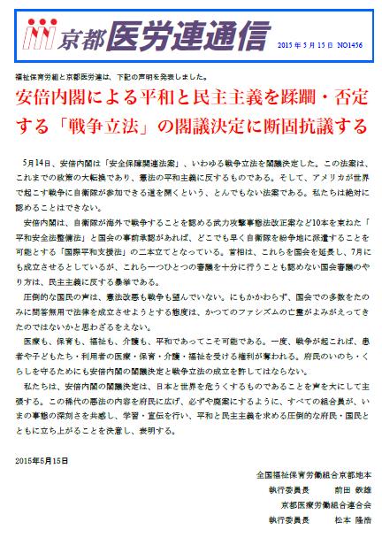 http://irouren.or.jp/news/%E6%88%A6%E4%BA%89%E6%B3%95%E6%A1%88%E5%8F%8D%E5%AF%BE.png