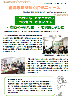 http://irouren.or.jp/news/%E6%96%B0%E6%BD%9F%E5%A5%B3%E6%80%A7%E9%83%A8.png