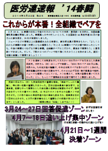 http://irouren.or.jp/news/%E6%98%A5%E9%97%98%E9%80%9F%E5%A0%B1.png