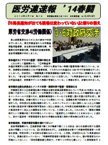 http://irouren.or.jp/news/%E6%98%A5%E9%97%98%E9%80%9F%E5%A0%B119.png
