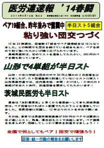http://irouren.or.jp/news/%E6%98%A5%E9%97%98%E9%80%9F%E5%A0%B122.png
