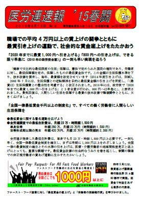 http://irouren.or.jp/news/%E6%98%A5%E9%97%98%E9%80%9F%E5%A0%B1NO8.png