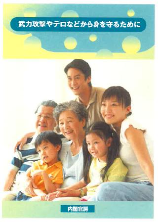 http://irouren.or.jp/news/%E6%AD%A6%E5%8A%9B%E6%94%BB%E6%92%83%E3%82%84%E3%83%86%E3%83%AD%EF%BC%91.png