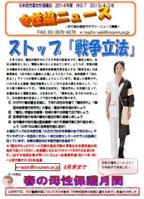 http://irouren.or.jp/news/%E7%84%A1%E9%A1%8C.png
