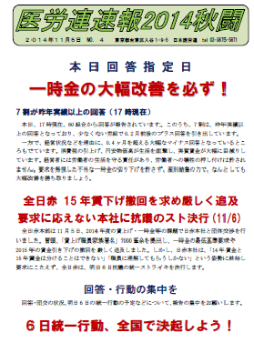 http://irouren.or.jp/news/%E7%A7%8B%E9%97%98%E9%80%9F%E5%A0%B1%EF%BC%94.png