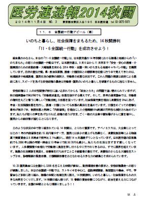 http://irouren.or.jp/news/%E7%A7%8B%E9%97%98%E9%80%9F%E5%A0%B1.png