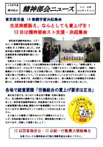 http://irouren.or.jp/news/%E7%B2%BE%E7%A5%9E%E9%83%A8%E4%BC%9A%E3%83%8B%E3%83%A5%E3%83%BC%E3%82%B9.png