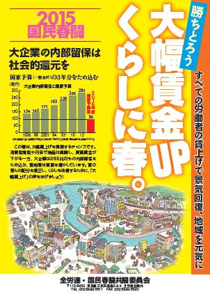 http://irouren.or.jp/news/%E7%B5%B1%E4%B8%80%E8%A1%8C%E5%8B%95%E3%83%81%E3%83%A9%E3%82%B7%E8%A1%A8.png