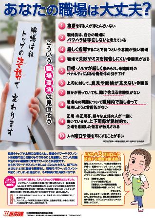 http://irouren.or.jp/news/%E8%81%B7%E5%A0%B4%E3%81%AE%E3%83%9D%E3%82%B9%E3%82%BF%E3%83%BC.png
