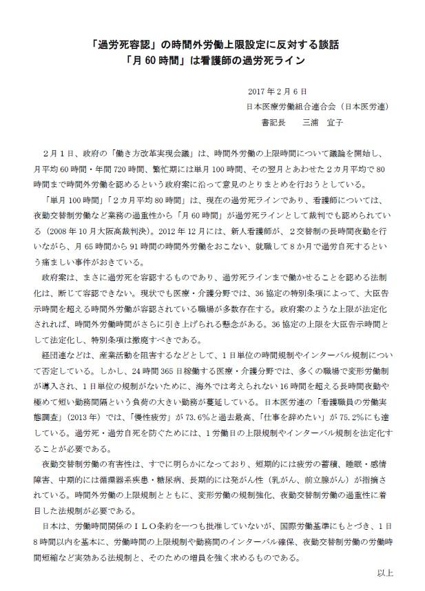 http://irouren.or.jp/news/%E8%AB%87%E8%A9%B1.jpg