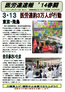 http://irouren.or.jp/news/%E9%80%9F%E5%A0%B1.png