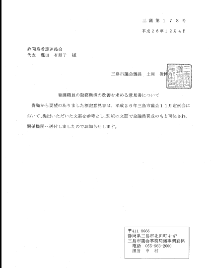 http://irouren.or.jp/news/%E9%9D%99%E5%B2%A1%E4%B8%89%E5%B3%B6%E6%84%8F%E8%A6%8B%E6%9B%B8%E6%8E%A1%E6%8A%9E.png
