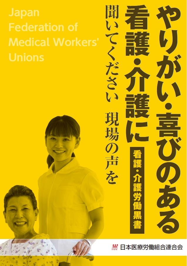 http://irouren.or.jp/news/%E9%BB%92%E6%9B%B8.jpg