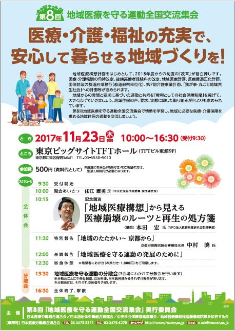 http://irouren.or.jp/news/11.23%E5%9C%B0%E5%9F%9F%E5%8C%BB%E7%99%82.png
