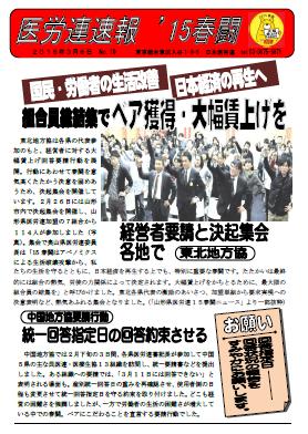 http://irouren.or.jp/news/15%E6%98%A5%E9%97%98%E9%80%9F%E5%A0%B1NO19.png