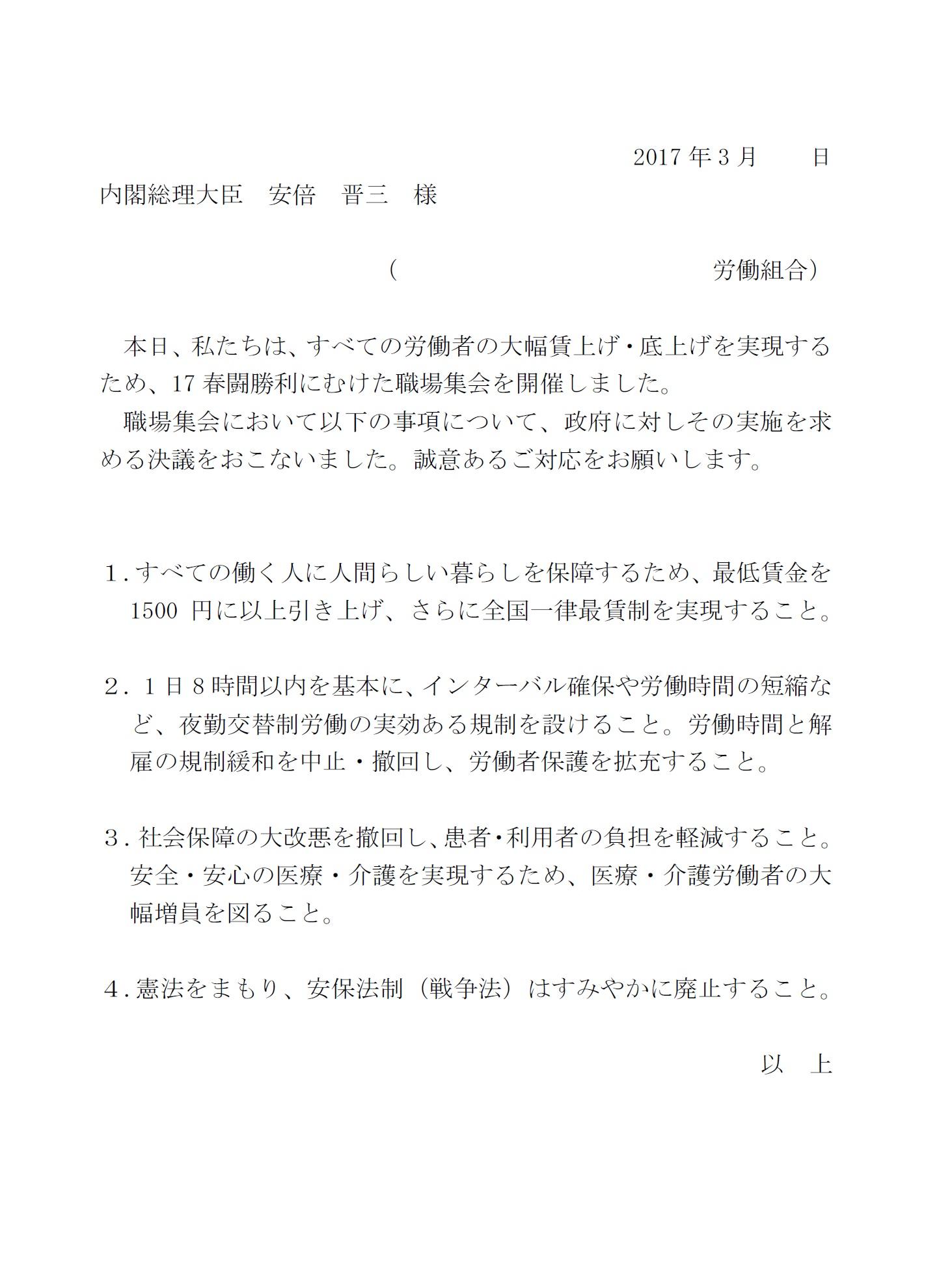 http://irouren.or.jp/news/17%E6%98%A5%E9%97%98FAX%E8%A6%81%E8%AB%8B.jpg