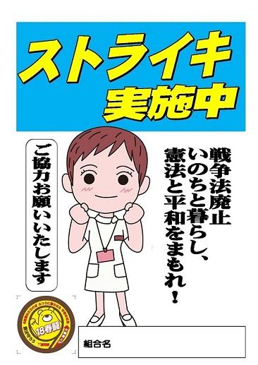 http://irouren.or.jp/news/18%E3%82%B9%E3%83%88%E6%B1%BA%E8%A1%8C%E4%B8%AD1.jpg