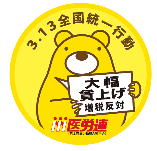 http://irouren.or.jp/news/3.13%EF%BD%BC%EF%BD%B0%EF%BE%99.png