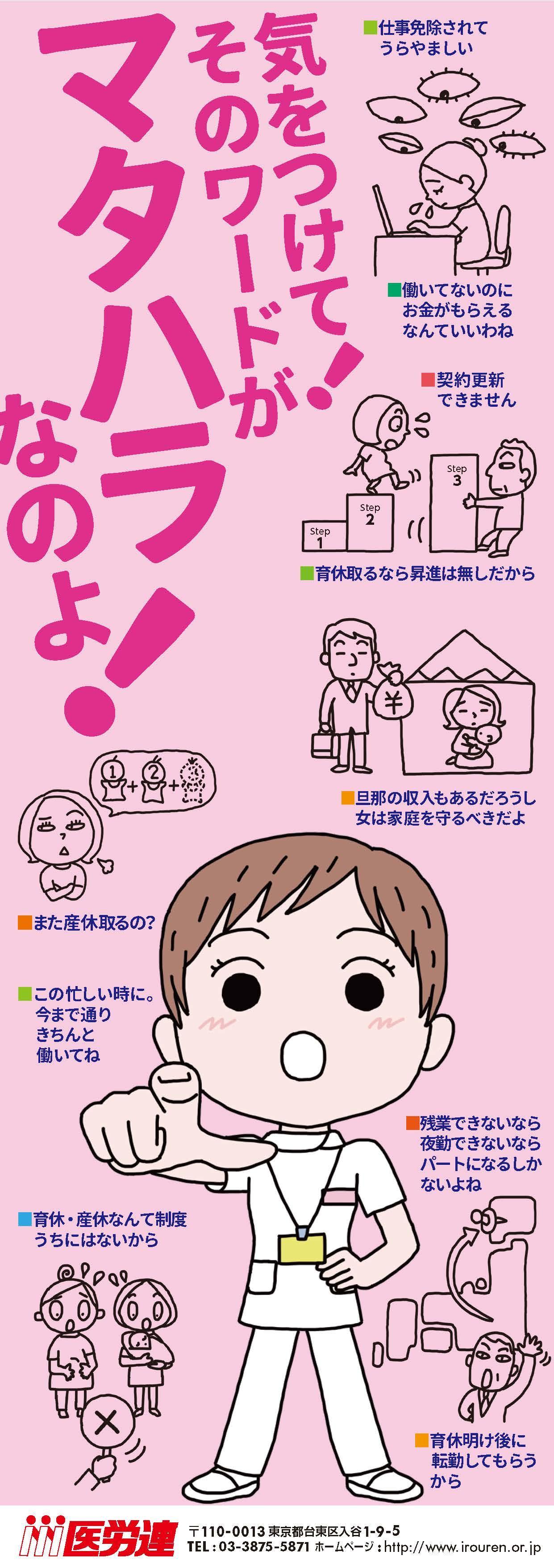http://irouren.or.jp/news/389b5e3eaef21300b5f0e3a1a83f6cfaf45576c6.jpg