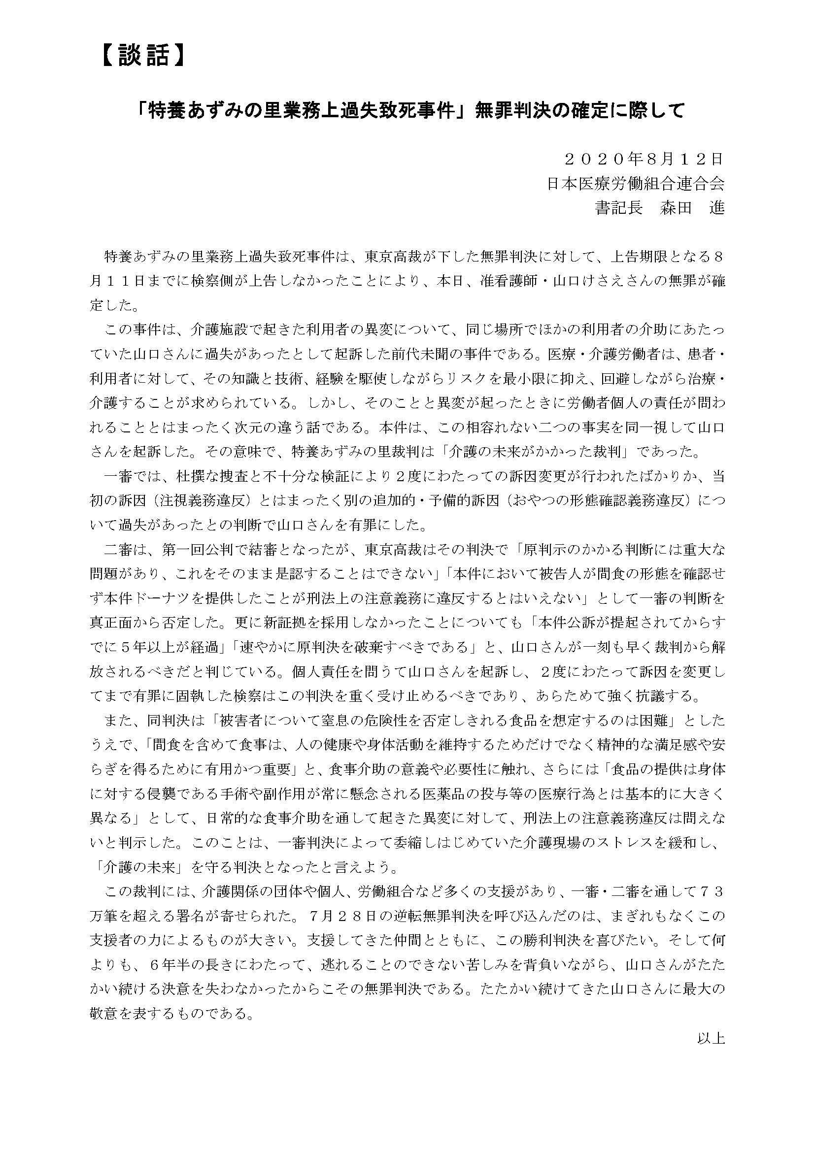 http://irouren.or.jp/news/3ad02a65aa2819658169ae508e3f342b71e8257c.jpg