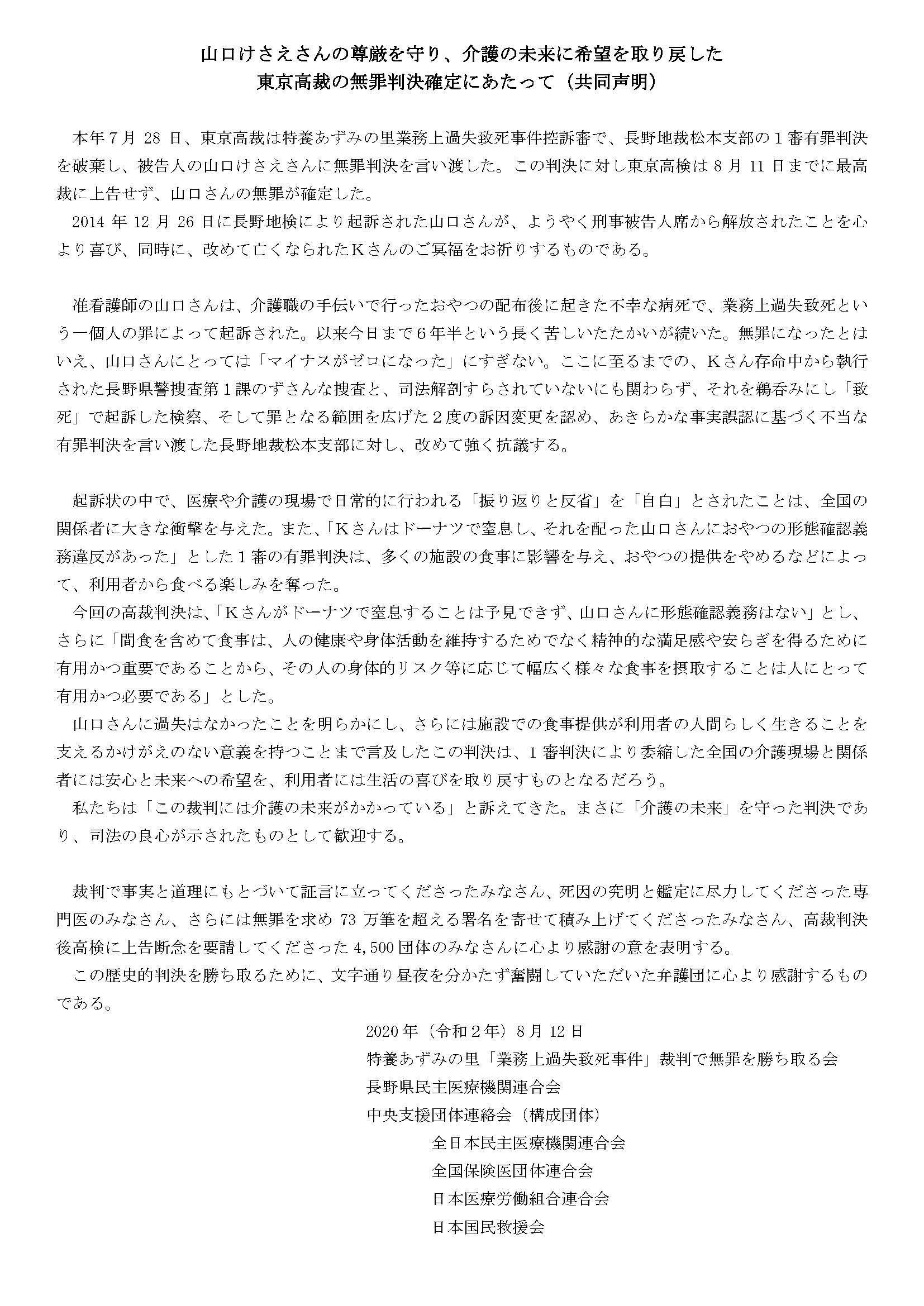 http://irouren.or.jp/news/3c68dee37f7eee74c61ecf31dff2da7dc9fb0129.jpg