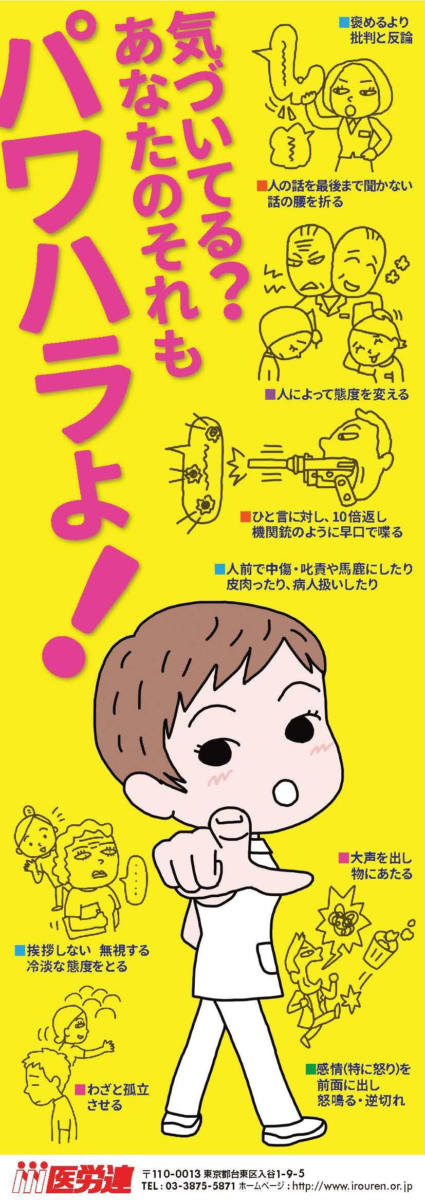 http://irouren.or.jp/news/49b61e2580c5f66a786bc4631ec811f2a7477aa6.jpg