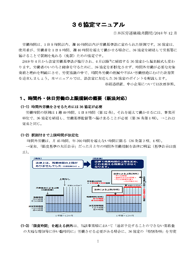 http://irouren.or.jp/news/5904aafe2d70586436b8343d277005bacd42a308.png