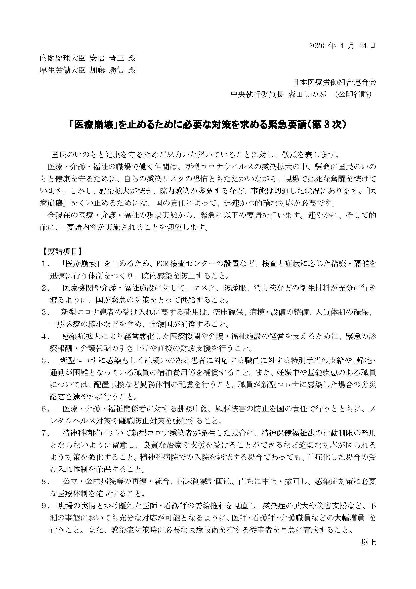 http://irouren.or.jp/news/83a6195e34265327f515758408203b2cdb9182f4.jpg