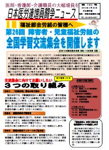 増員闘争ニュース192.png